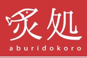 高知県産カツオのタタキとこだわりのタレ炙処