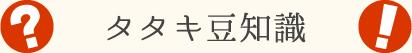 タタキ豆知識