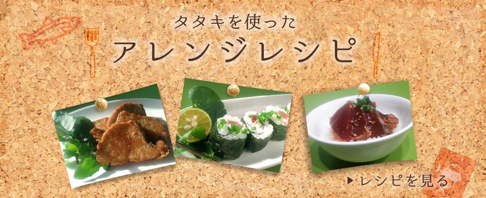 タタキを使ったアレンジレシピ